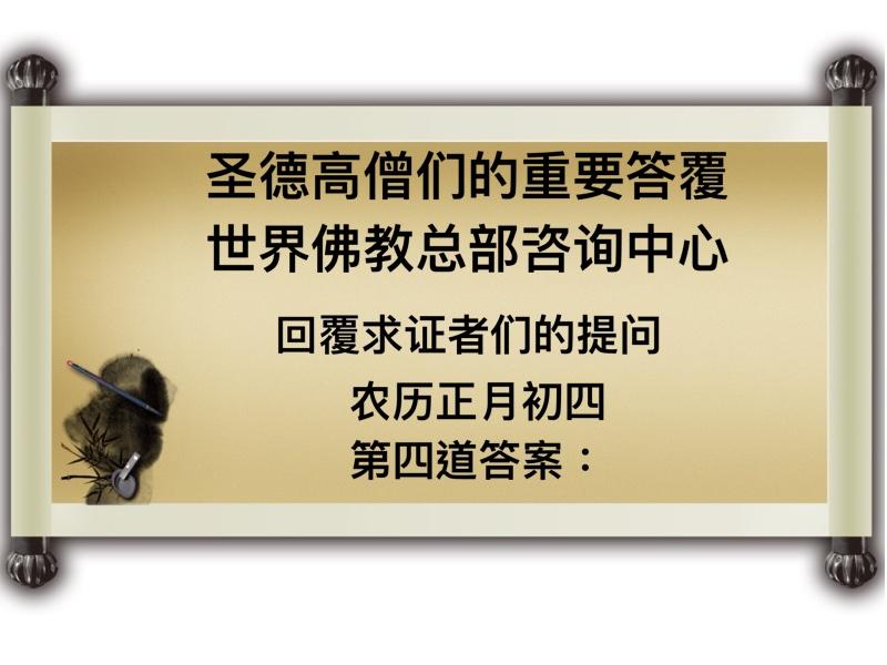 圣德高僧们的重要答覆世界佛教总部咨询中心 回覆求证者们的提问 农历正月初四 第四道答案: