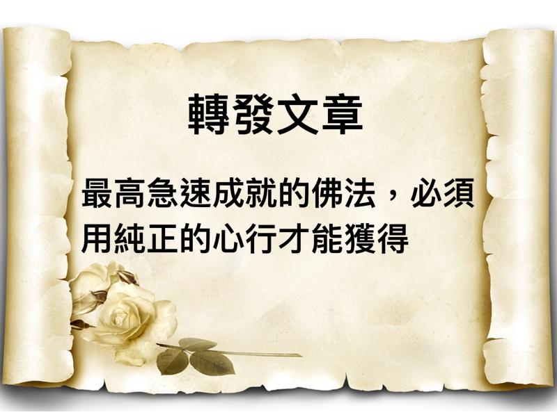 轉發文章–最高急速成就的佛法,必須用純正的心行才能獲得