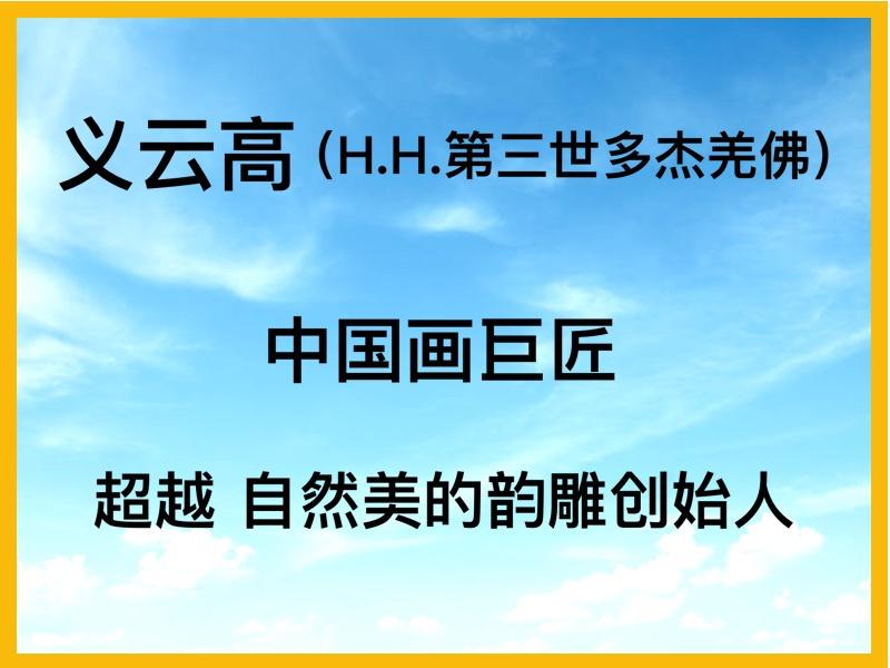 义云高(H.H.第三世多杰羌佛) 中国画巨匠超越 自然美的韵雕创始人