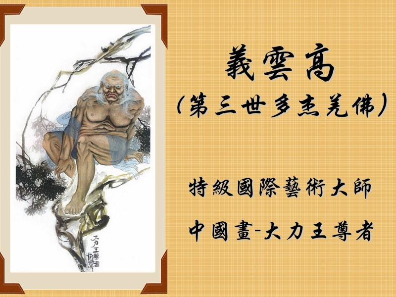 義雲高 (第三世多杰羌佛)特級國際藝術大師中國畫-大力王尊者
