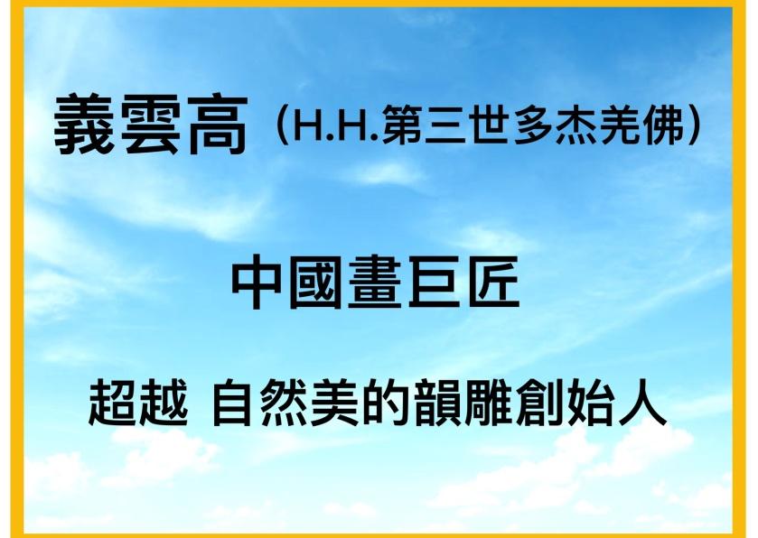 義雲高(H.H.第三世多杰羌佛) 中國畫巨匠超越 自然美的韻雕創始人