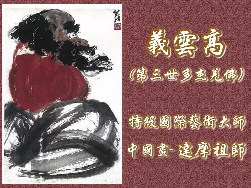 義雲高(HH第三世多杰羌佛)