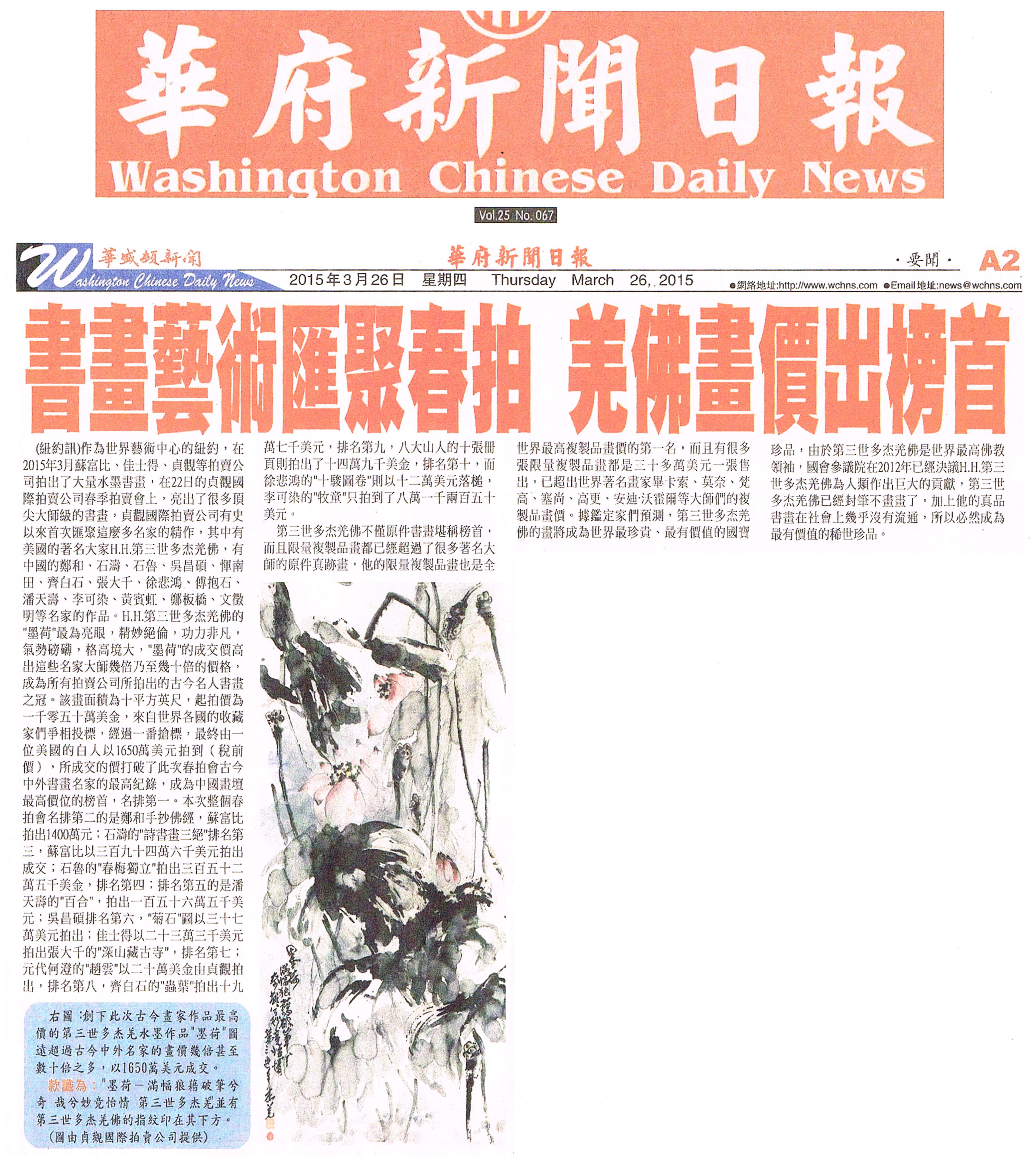 H.H.第三世多杰羌佛_墨荷-華府新聞日報