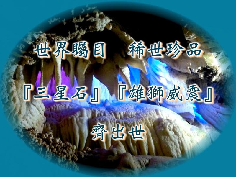 世界矚目  稀世珍品『三星石』『雄獅威震』齊出世
