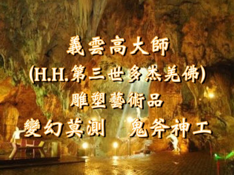 義雲高大師(H.H.第三世多杰羌佛)雕塑藝術品變幻莫測鬼斧神工