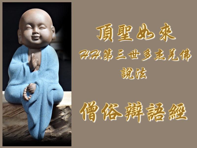 頂聖如來 H.H.第三世多杰羌佛說法 僧俗辯經