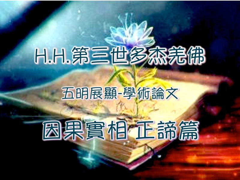 H.H.第三世多杰羌佛 五明展顯-學術論文之因果實相 正諦篇