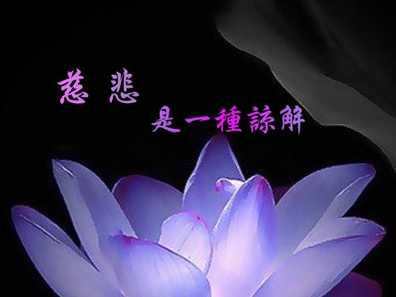 慈悲是一種諒解