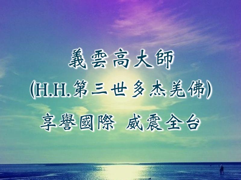義雲高大師(H.H.第三世多杰羌佛)享譽國際 威震全台