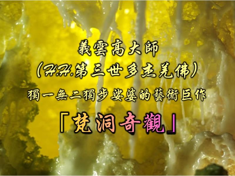 義雲高大師(H.H.第三世多杰羌佛