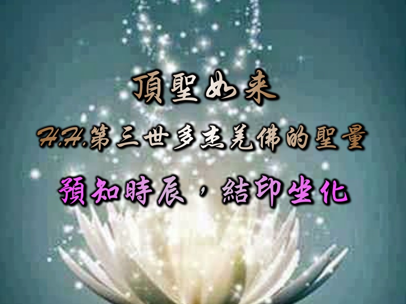 頂聖如来 H.H.第三世多杰羌佛的聖量-預知時辰,結印坐化