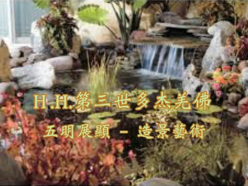 H.H.第三世多杰羌佛 五明展顯第十七大類 - 造景