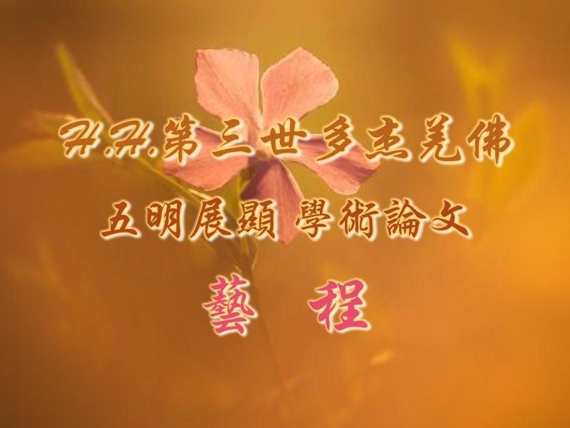 H.H.第三世多杰羌佛 五明展顯第十六大類-學術論文-藝 程