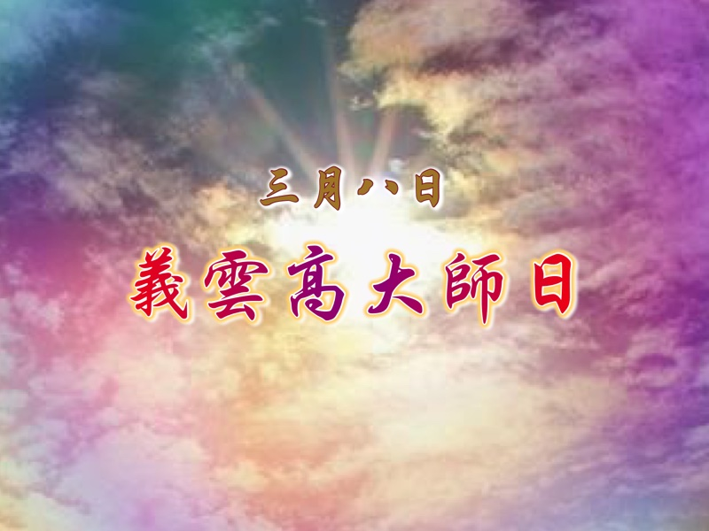 義雲高(H.H.第三世多杰羌佛)大師日