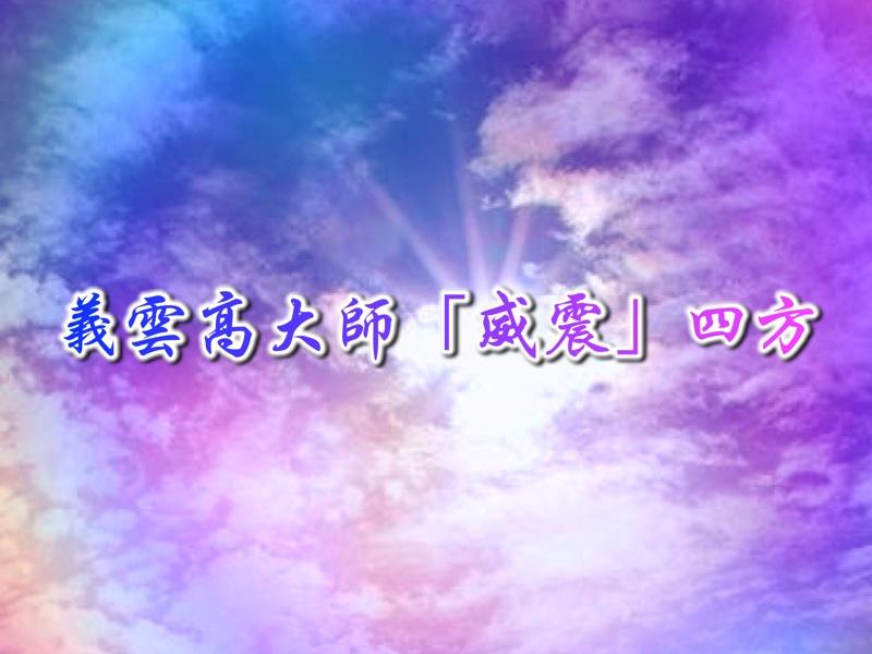 義雲高(H.H.第三世多杰羌佛)大師「威震」四方