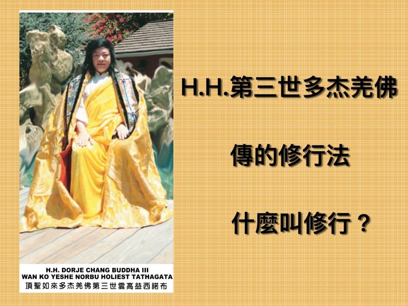 H.H.第三世多杰羌佛傳的修行法- 什麼叫修行?