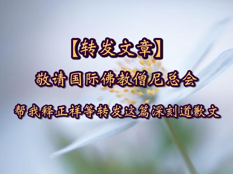 【转发文章】- 敬请国际佛教僧尼总会帮我释正祥等转发这篇深刻道歉文