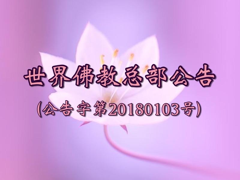 世界佛教总部公告 (公告字第20180103号)