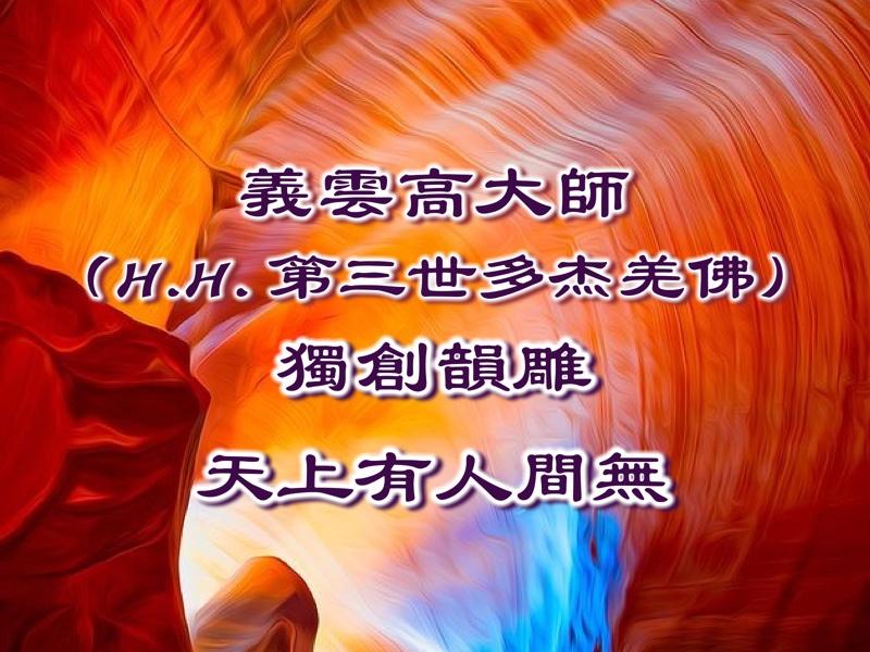 義雲高大師(H.H. 第三世多杰羌佛)