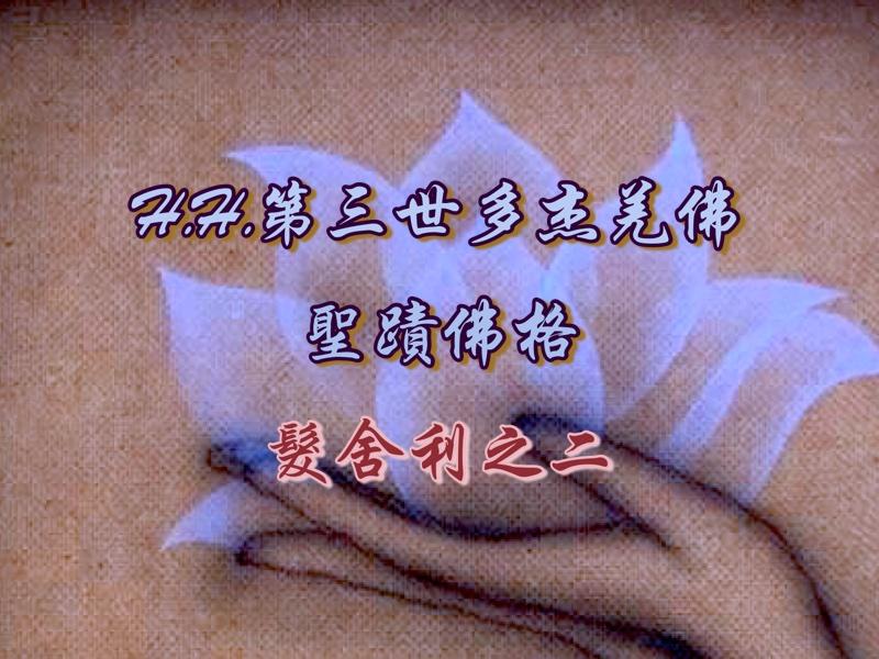 H.H.第三世多杰羌佛的聖蹟佛格-髮舍利之二