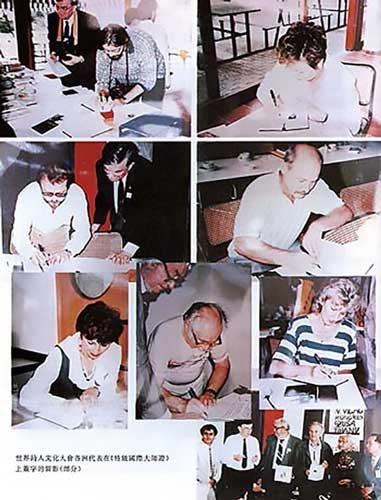 世界詩人文化大會各國代表在《特級國際大師》上簽字的留影 (部分)