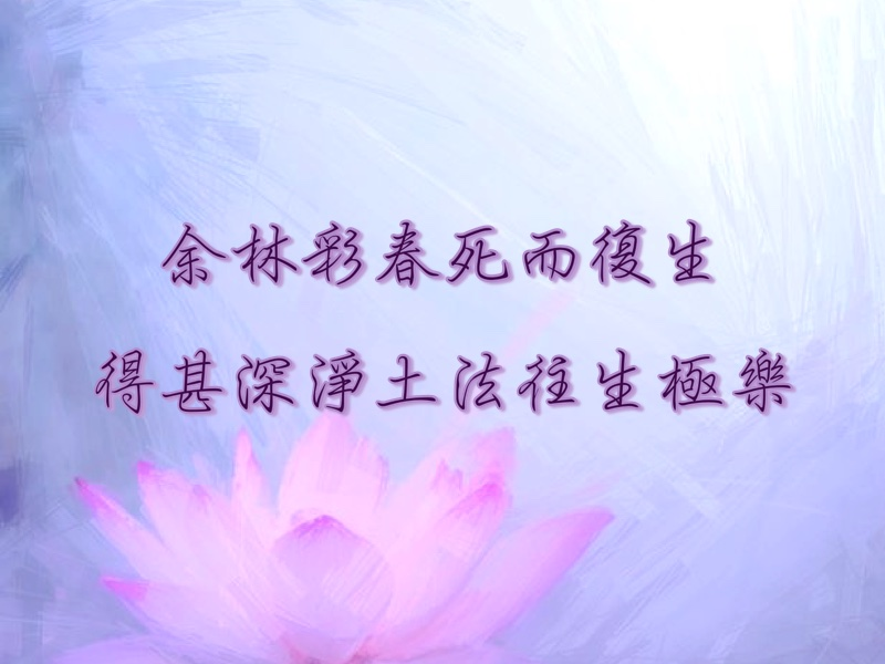 余林彩春死而復生 得甚深淨土法往生極樂