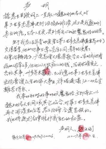 四川省大邑縣精武館館長魏文剛的聲明 2