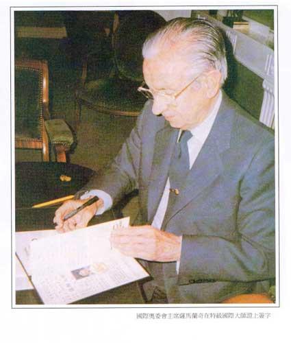 國際奧委會主席薩馬蘭奇在特級國際大師證上簽字