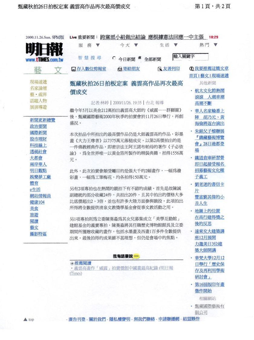 甄藏秋拍26日拍板定案 義雲高(H.H.第三世多杰羌佛)作品再次最高價成交