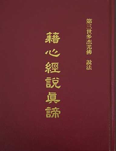 第三世多杰羌佛 說法 《藉心經說真諦》