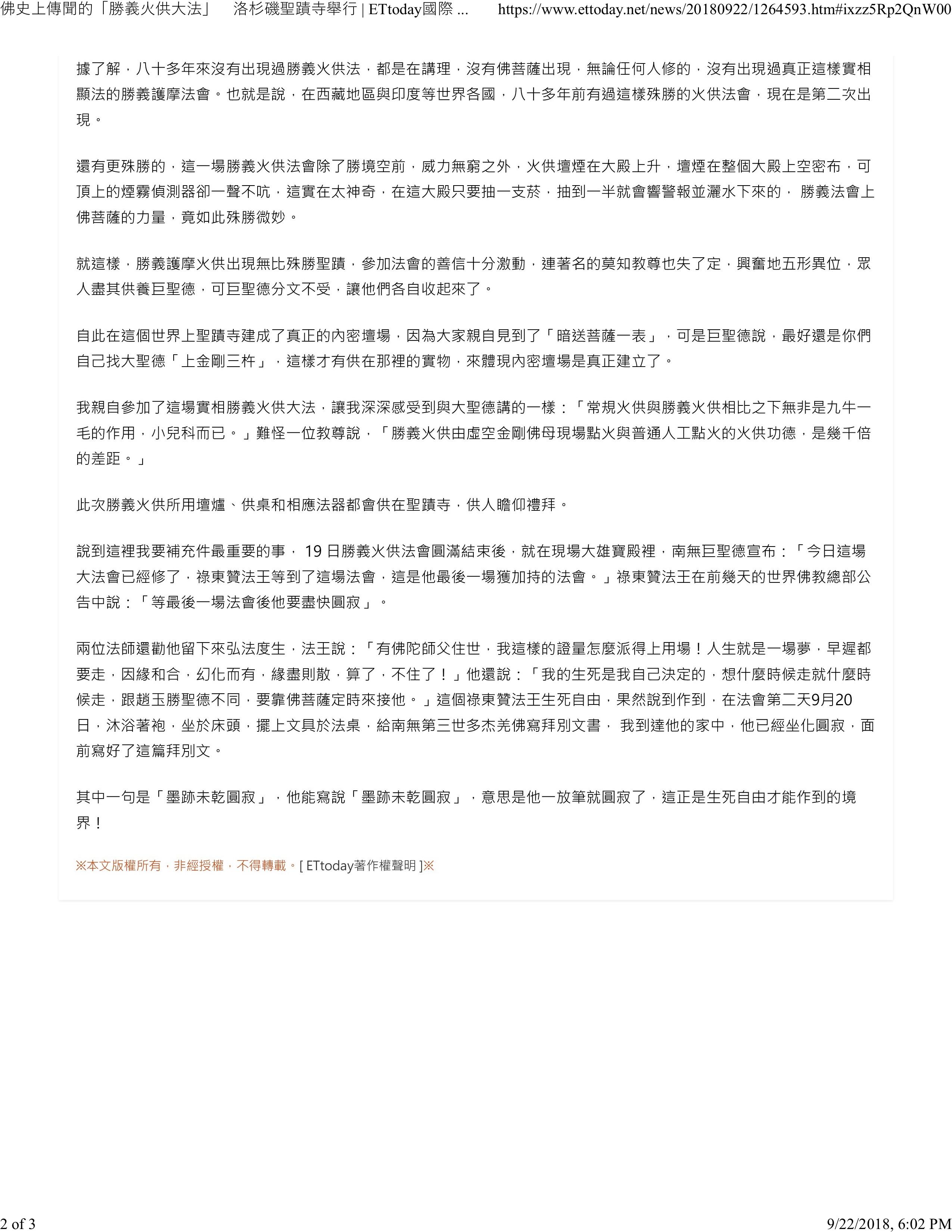 佛史上傳聞的「勝義火供大法」洛杉磯聖蹟寺舉行(東森新聞雲)