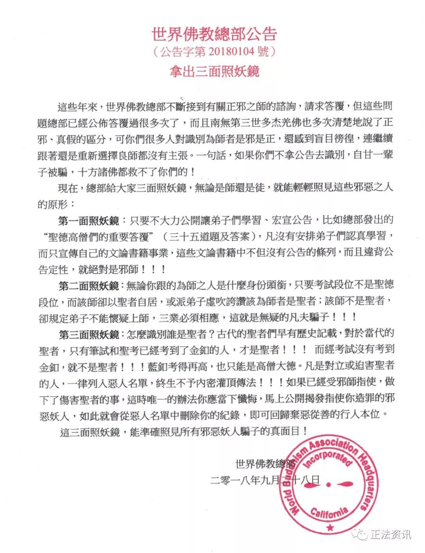 世界佛教总部公告 (公告字第20180104号) 拿出三面照妖镜