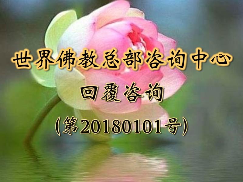 世界佛教总部咨询中心 回覆咨询 (第20180101号)