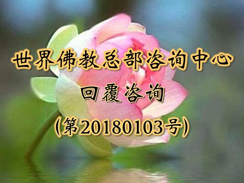 世界佛教总部咨询中心 回覆咨询 (第20180103号)