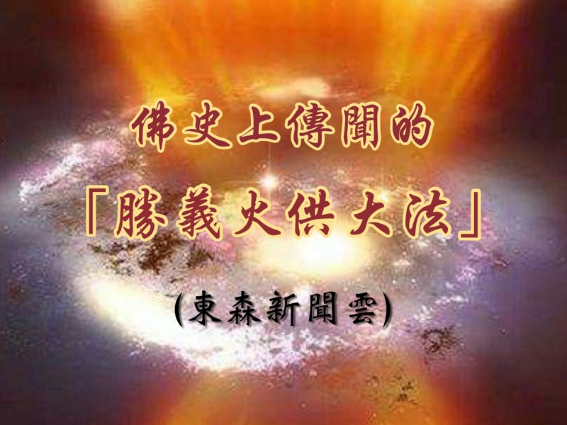 佛史上傳聞的「勝義火供大法」(東森新聞雲)