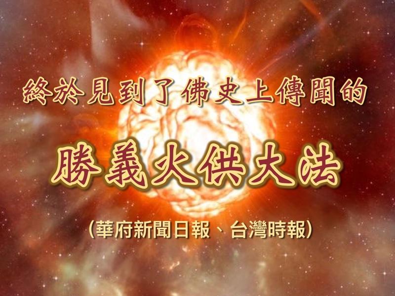 終於見到了佛史上傳聞的勝義火供大法 (華府新聞日報、台灣時報)