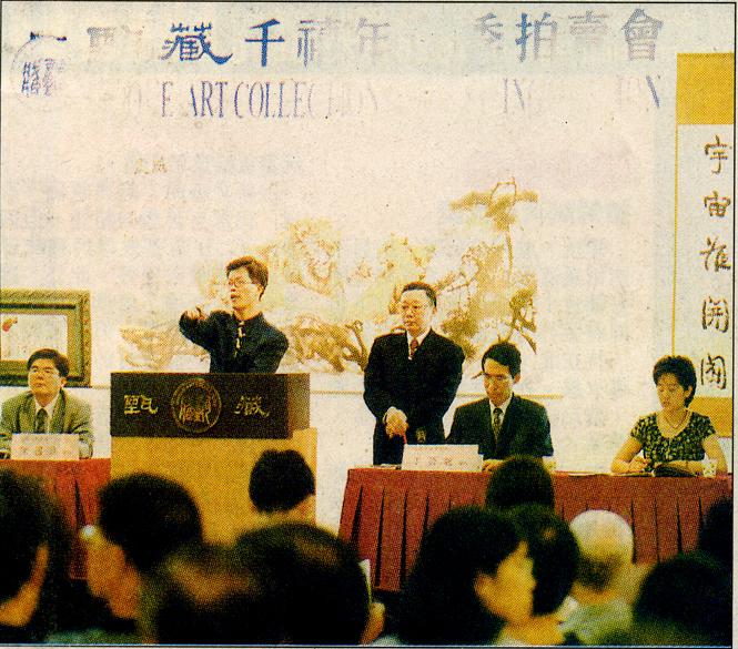 甄藏藝術拍賣會 賣出藝術史上天價 防仿冒 大師與世界佛教協會設下層層關卡