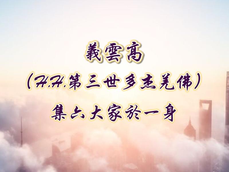 義雲高 (H.H.第三世多杰羌佛)集六大家於一身