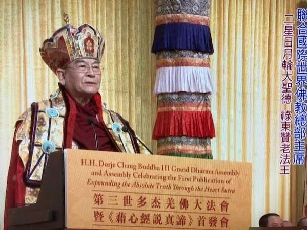  ▲世界佛教總部主席祿東贊於2014年應邀出席第三世多杰羌佛大法會暨藉心經說真諦首發式致詞時的法相。