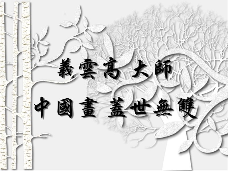 義雲高 大師 中國畫 蓋世無雙