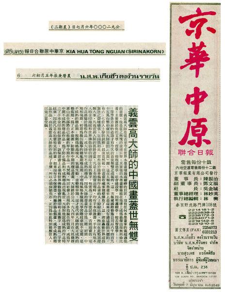 義雲高 大師的中國畫 蓋世無雙