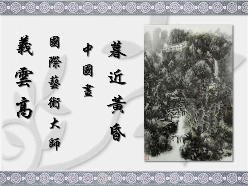 義雲高 (H.H.第三世多杰羌佛) 國際藝術大師 中國畫 《暮近黃昏》