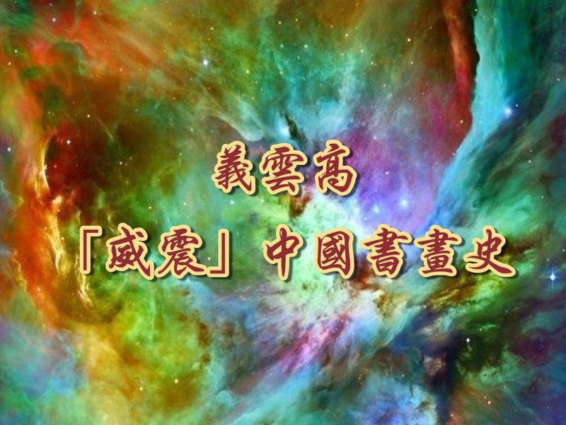 義雲高「威震」中國書畫史