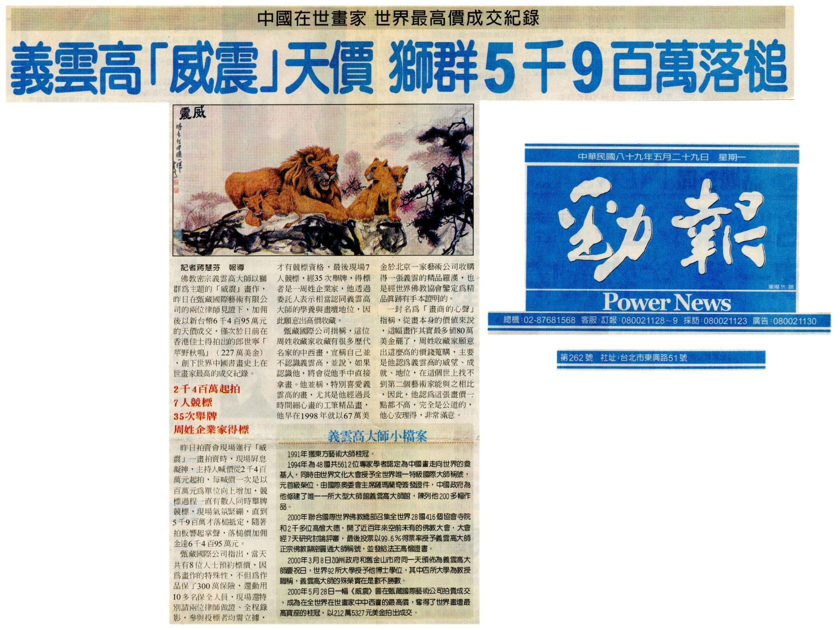 義雲高(H.H.第三世多杰羌佛)「威震」天價獅群5千9百萬落槌