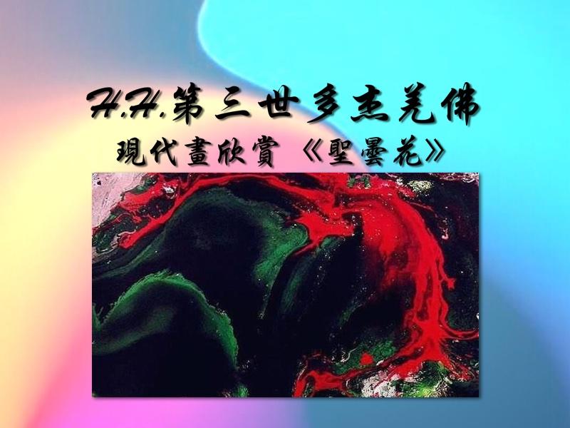 H.H.第三世多杰羌佛 現代畫欣賞 《聖曇花》1