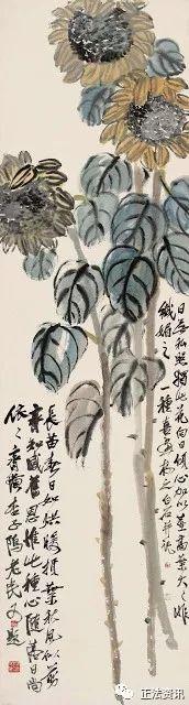 齐白石作品《向日葵》之二