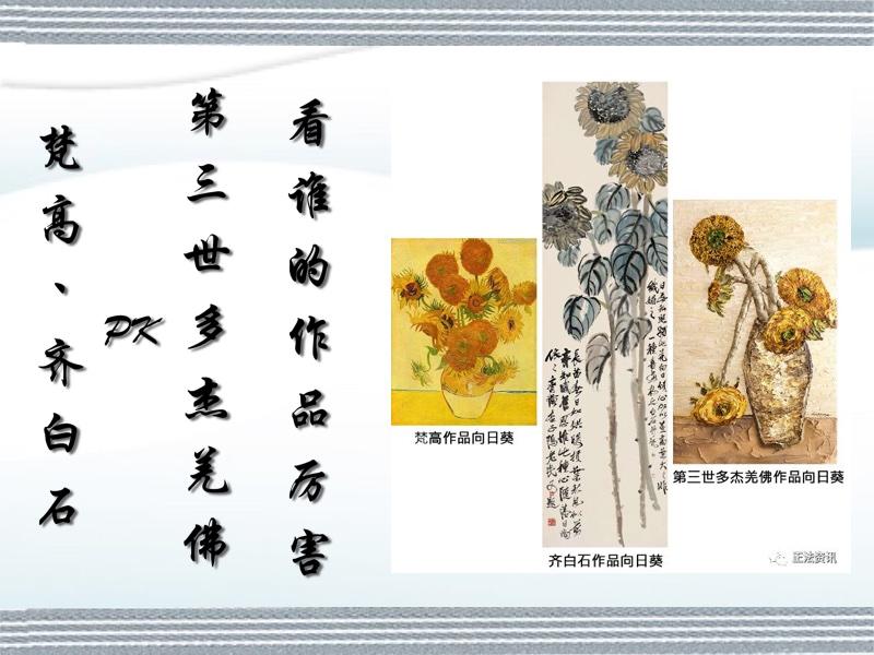 梵高、齐白石 PK 第三世多杰羌佛, 看谁的作品厉害