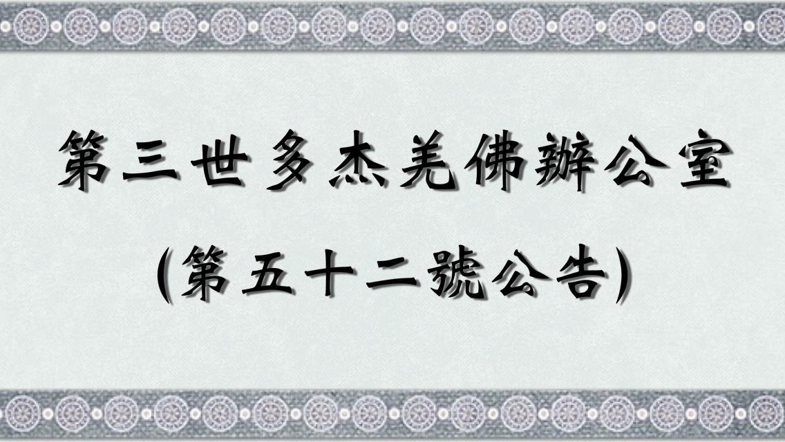 學習H.H.第三世多杰羌佛正法