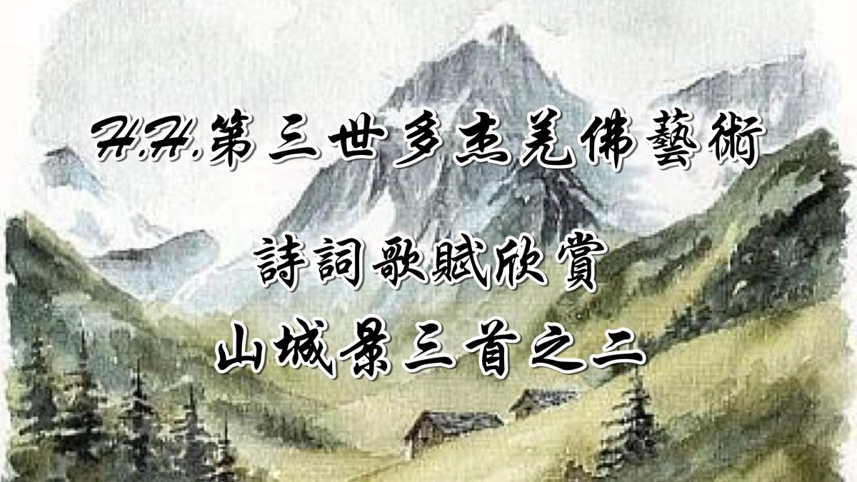 H.H.第三世多杰羌佛藝術-詩詞歌賦欣賞- 山城景三首之二
