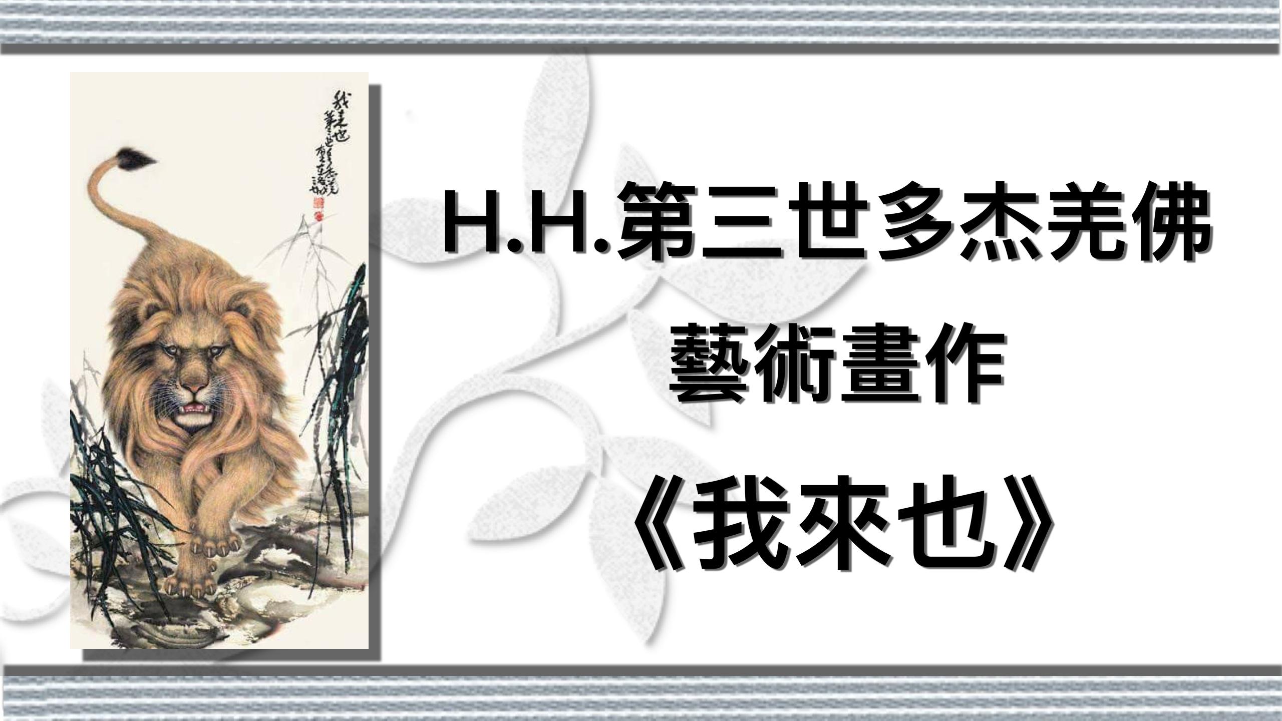 H.H.第三世多杰羌佛
